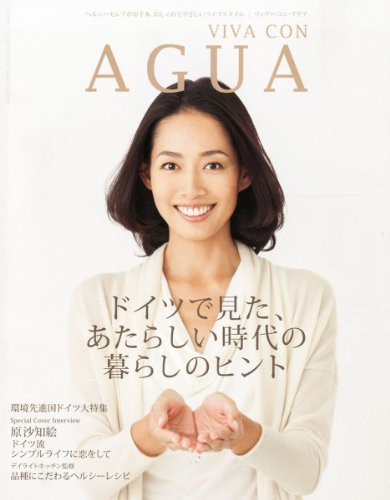 VIVA CON AGUA (ヴィヴァコンアグア) Vol.2 2013年 01月号 [雑誌]