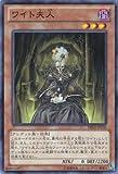 遊戯王カード ワイト夫人 DE02-JP136N
