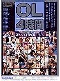 OL 4時間 [DVD]