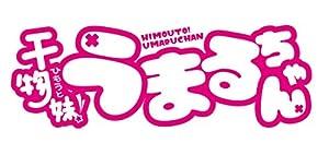 「干物妹!うまるちゃん」キャラクターソングVol.4 橘・シルフィンフォード [CD]