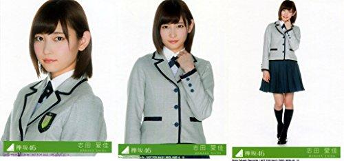 【志田愛佳】 公式生写真 欅坂46 サイレントマジョリティー 初回盤 3枚コンプ