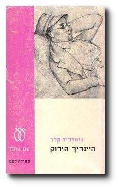 milim-she-lo-tziyarti-hebrew-edition