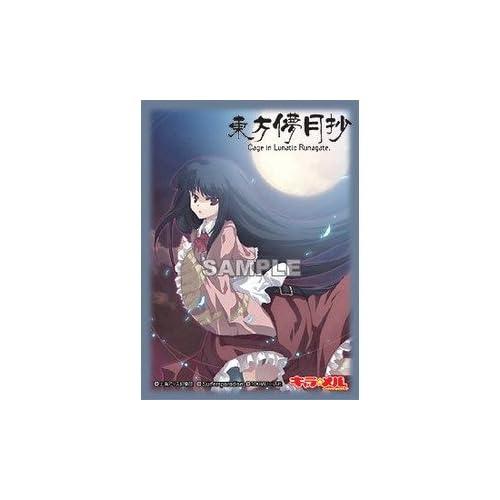 東方Project 東方儚月抄 キャラクタースリーブシリーズ 「蓬莱山 輝夜」 60枚入