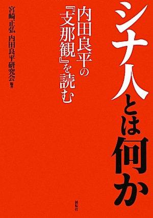 シナ人とは何か―内田良平の『支那観』を読む