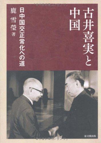 古井喜実と中国: 日中国交正常化への道