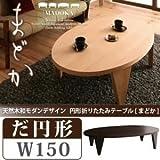 【単品】テーブル だ円形タイプ(幅150cm)【MADOKA】ナチュラル 天然木和モダンデザイン 円形折りたたみテーブル【MADOKA】まどか