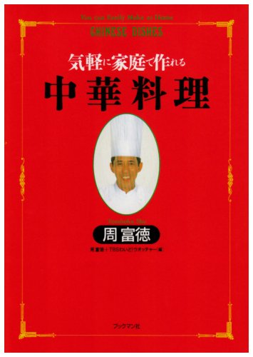 「料理の鉄人」周富徳、死去