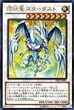 白 閃珖竜 スターダスト(U)(YF05-JP001)