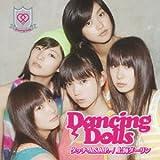 Dancing Dollsのデビュー・シングル!この夏、最強に踊りたくなる両A面シングル!!