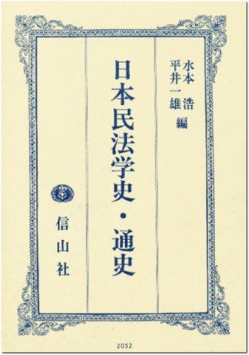 日本民法学史・通史