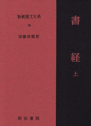 書経 上 新釈漢文大系 (25)