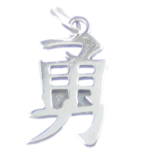 Courage Chinese Character sterling silver charm .925 x 1 charms CF5304