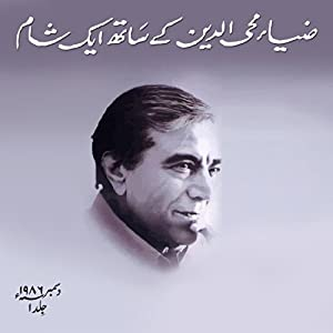 Zia Mohyeddin Kay Saath Eik Shaam, Volume 1 Speech