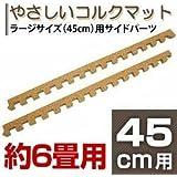やさしいコルクマット 約6畳用サイドパーツ ラージサイズ用(45cm×45cm 大判)
