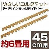やさしいコルクマット 約6畳分サイドパーツ ラージサイズ (45cm×45cm) 【 床暖房対応 】