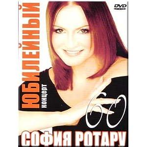 Amazon.com: Sofia Rotaru. Yubileyniy Concert / Anniversary Concert ...