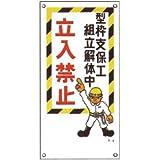イラスト標識 型枠支保工 組立解体中 立入禁止 M-4