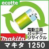 【お預かり再生】 マキタ 1250 12V 電池パック セル 詰め替えサービス 1個 【6ヶ月保証付き】 - バッテリー 交換 充電