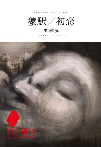 猿駅/初恋 (想像力の文学)