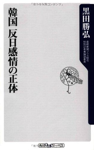 朝鮮の口癖「日本は一貫した言動を」自由主義国家にそんなのありません尹炳世外相が民主・前原氏に「日本政治家の言動の一貫性」求める韓国 ajia politics international netouyo