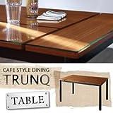 【単品】テーブル 幅130cm【TRUNQ】ガラス×ウッドデザイン カフェスタイルダイニング【TRUNQ】トランク