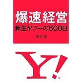 爆速経営 新生ヤフーの500日
