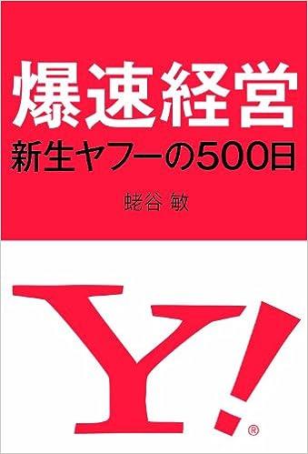 日経BP社 蛯谷 敏 爆速経営 新生ヤフーの500日の画像