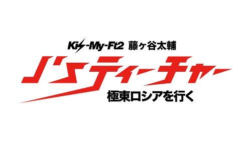 Jsティーチャー KisMyFt2藤ヶ谷太輔