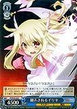 ヴァイスシュヴァルツ 翻弄されるイリヤ(パラレル)/Fate/kaleid liner プリズマ☆イリヤ ツヴァイ!(PISE24)/ヴァイス