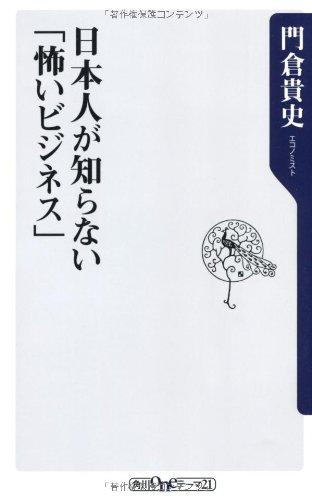 日本人が知らない「怖いビジネス」 (角川oneテーマ21)