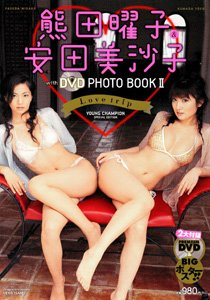 熊田曜子&安田美沙子 with DVD Photo Book 2 Love Trip