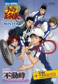 ミュージカル『テニスの王子様』2004-2005 in winter side 不動峰~special match~ [DVD]