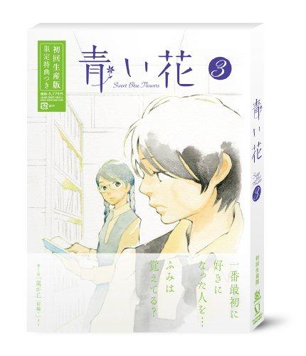 青い花 第3巻 [DVD]
