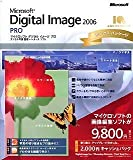Digital Image Pro 2006 サンクス パッケージ