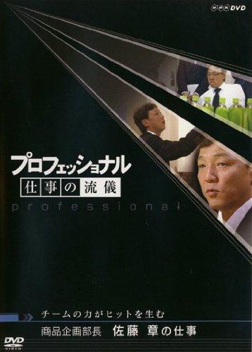 プロフェッショナル 仕事の流儀 商品企画部長 佐藤章の仕事 チームの力がヒットを生む