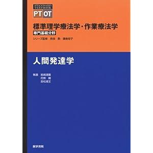 標準理学療法学・作業療法学 専門基礎分野 人間発達学