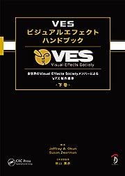 VESビジュアルエフェクトハンドブック 下巻 -全世界のVisual Effects SocietyメンバーによるVFX制作標準-