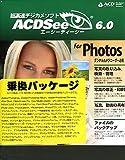 超高速デジカメソフト ACDSee 6.0 乗換パッケージ