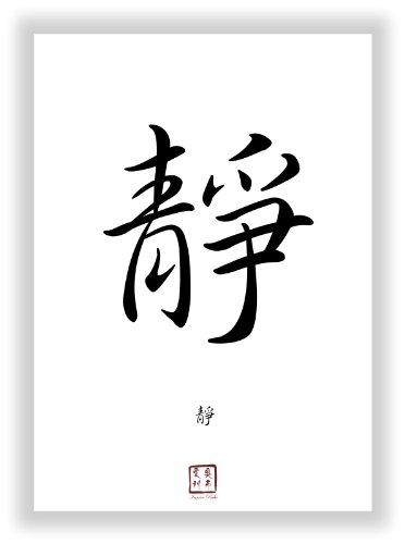 innere ruhe chinesische japanische dekoration kanji kalligraphie schriftzeichen deko als. Black Bedroom Furniture Sets. Home Design Ideas