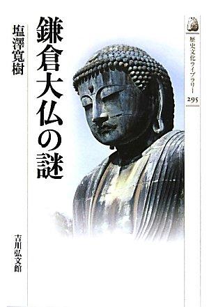 鎌倉大仏の謎 (歴史文化ライブラリー)