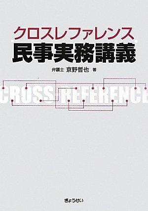 クロスレファレンス民事実務講義