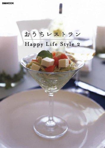 おうちレストラン Happy Life Style 2 (ぴあMOOK)