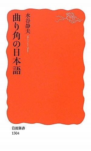 曲り角の日本語 (岩波新書)