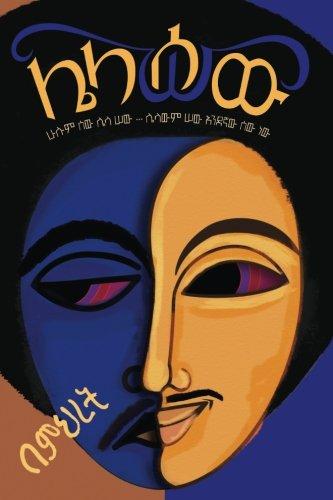 Fiction books pdf amharic