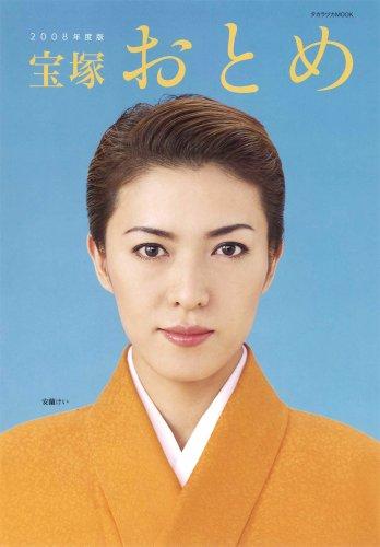 宝塚おとめ 2008年度版 (タカラヅカMOOK)