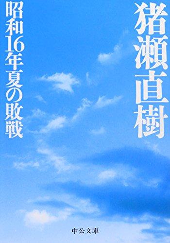 昭和16年夏の敗戦
