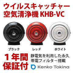 KENKO TOKINA Air Cleaner KHB-VC-WH White Virus Catcher Pollen Bacteria Dust etc import JPN