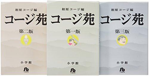 コージ苑 文庫版 コミック 全3巻完結セット (小学館文庫)