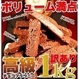 (訳あり)高級チョコブラウニーどっさり1kg SM00010175 1005300