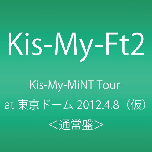 Kis-My-MiNT Tour at 東京ドーム 2012.4.8 [DVD]